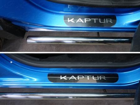 Renault Kaptur 2016- Накладки на пороги (лист зеркальный надпись Kaptur)